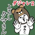 ゆみこが使う名前スタンプダジャレ編2