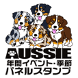 Australian Shepherd event sticker