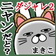 Fun Sticker makiko Funnyrabbit pun2