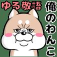 俺のわんこ ゆるゆる敬語編