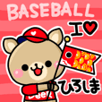 野球応援!広島弁ひろしかちゃん!