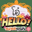 O Hello