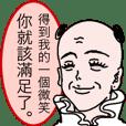 任性阿公 - 第七彈 丸子頭戲精篇
