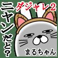 まるちゃんが使う名前スタンプダジャレ編2