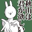 秋山さん用インパクトがあるデカ文字