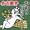 Sticker gift to kaori Funnyrabbit nagoya