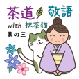Tea ceremony with matcha cats 3