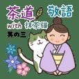 茶道 with 抹茶猫 3 -敬語-
