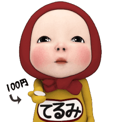 Red Towel#1 [Terumi] Name Sticker