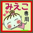 [みえこ]の便利なスタンプ!