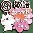 【じゅん】専用9