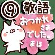 【まほ】専用9