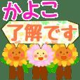 Kayoko Sunflower