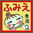 [ふみえ]の便利なスタンプ!2