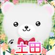 Tsuchida Kuma Name Sticker