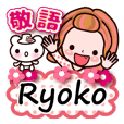 "Pretty Kazuko Chan series ""Ryoko"""