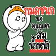 name Kamolchanok Baby Duck