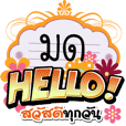 Mod Hello