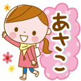 Asako's daily conversation Sticker