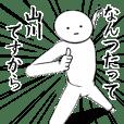 ホワイトな【山川・やまかわ】