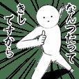 ホワイトな【きし】