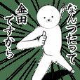 ホワイトな【金田・かねだ】