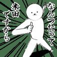 ホワイトな【米田・よねだ】