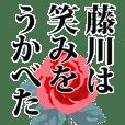 藤川さん名前ナレーション