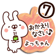 【よっちゃん】専用7