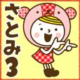 お名前スタンプ【さとみ】Vol.3