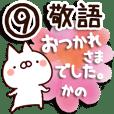 【かの】専用9