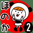 お名前スタンプ【ほのか】Vol.2
