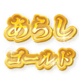 ARASHI NAME GOLD STICKER