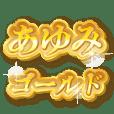 あゆみのゴールド文字スタンプ