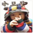 小王子 - No.1