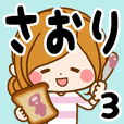 Sticker for exclusive use of Saori 3