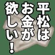 平松さん名前ナレーション