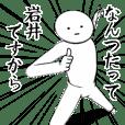 ホワイトな【いわい・岩井】