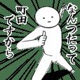 ホワイトな【町田・まちだ】