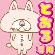 【とおる】専用・顔がおっさんネコ