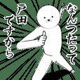 ホワイトな【とだ・戸田】
