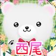 ♪西尾さん用♪可愛いクマの名前スタンプ