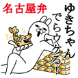 ゆきちゃんが使う名前スタンプ愛知名古屋弁