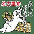 Sticker gift to yoshikoFunnyrabbitnagoya