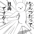 ホワイトな【日高・ひだか】