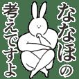 ななほ◎専用/シュール/名前スタンプ