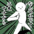 ホワイトな【みき・三木】
