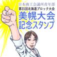 美幌大会記念スタンプ