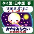 ไทย + ญี่ปุ่น ฤดูใบไม้ผลิ