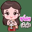 Noi Or Chao Thai Style
